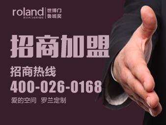 木门十大品牌罗兰木门招商加盟费用多少钱-罗兰木门招商电话