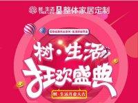 树·生活yabo88亚博体育下载整木定制石家庄专卖店盛大开业
