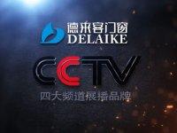 德来客门窗成功登陆CCTV四大频道 彰显品牌效应