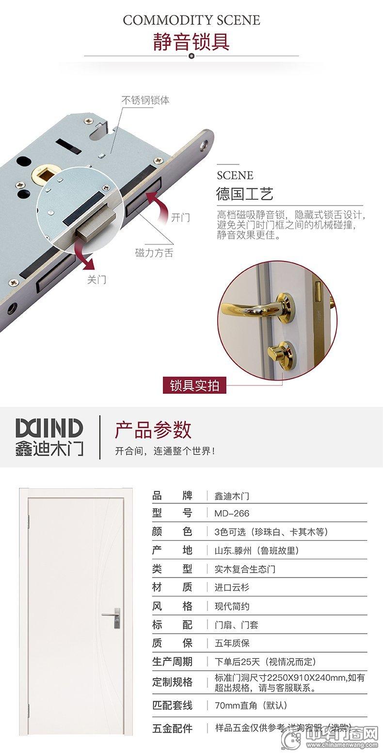 鑫迪木门 欧式房门卧室门 套装门室内门 免漆门实木复合门MD-266