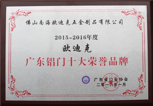 欧迪克2015-2016广东铝门十大荣誉品牌