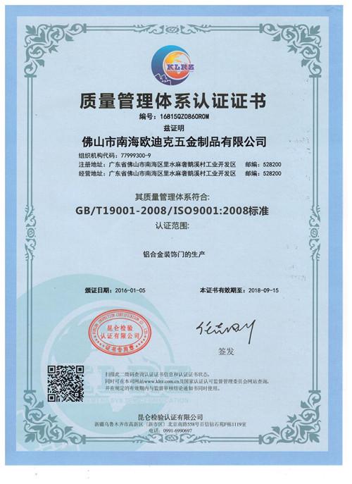 欧迪克ISO质量认证
