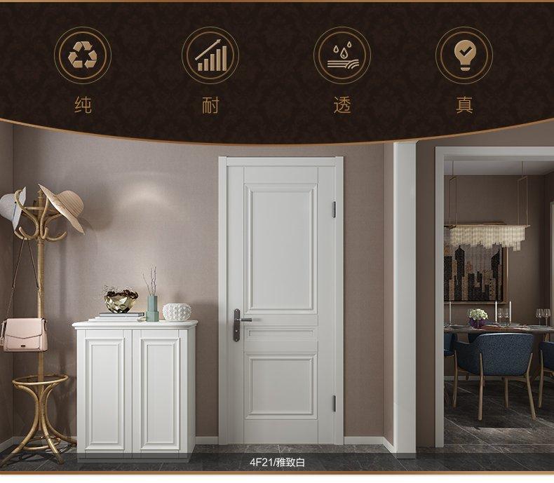 梦天木门 4F21 时尚简欧水漆室内门卧室门房间门