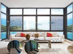 富轩隐框全景窗系列产品展示