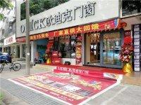 热烈庆祝江苏江阴欧迪克门窗专卖店盛大开业