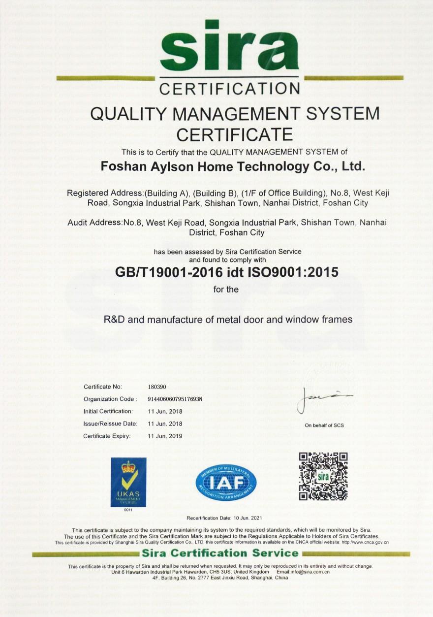 ISO9001:2015质量管理认证体系认证证书