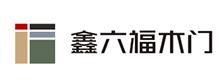 鑫六福木門