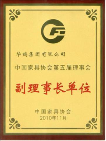 中国家具协会第五届理事会