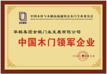 中国木门领军企业