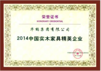 2014中国实木家具精英企业