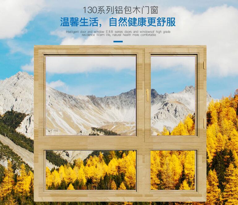 望美门窗 130系列铝包木窗测量定金