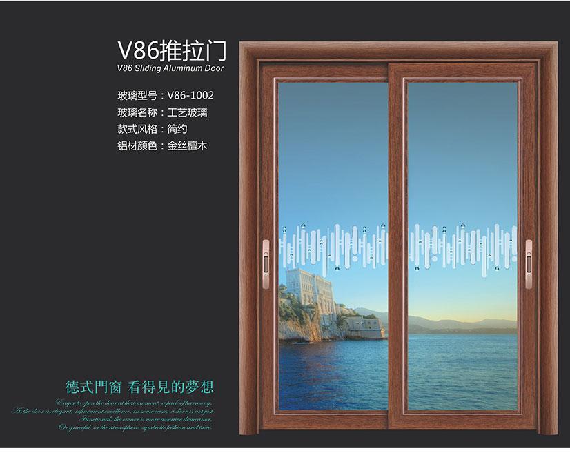新豪轩门窗  V86系列推拉门效果图