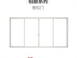 轩尼斯门窗加盟产品 轩尼斯门窗伯爵系列硅镁铝合金门窗图片效果图