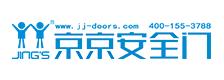 京京安全门
