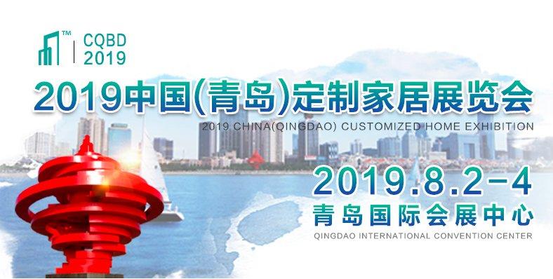 2019青岛建博会8月开幕 亮点纷呈不容错过!
