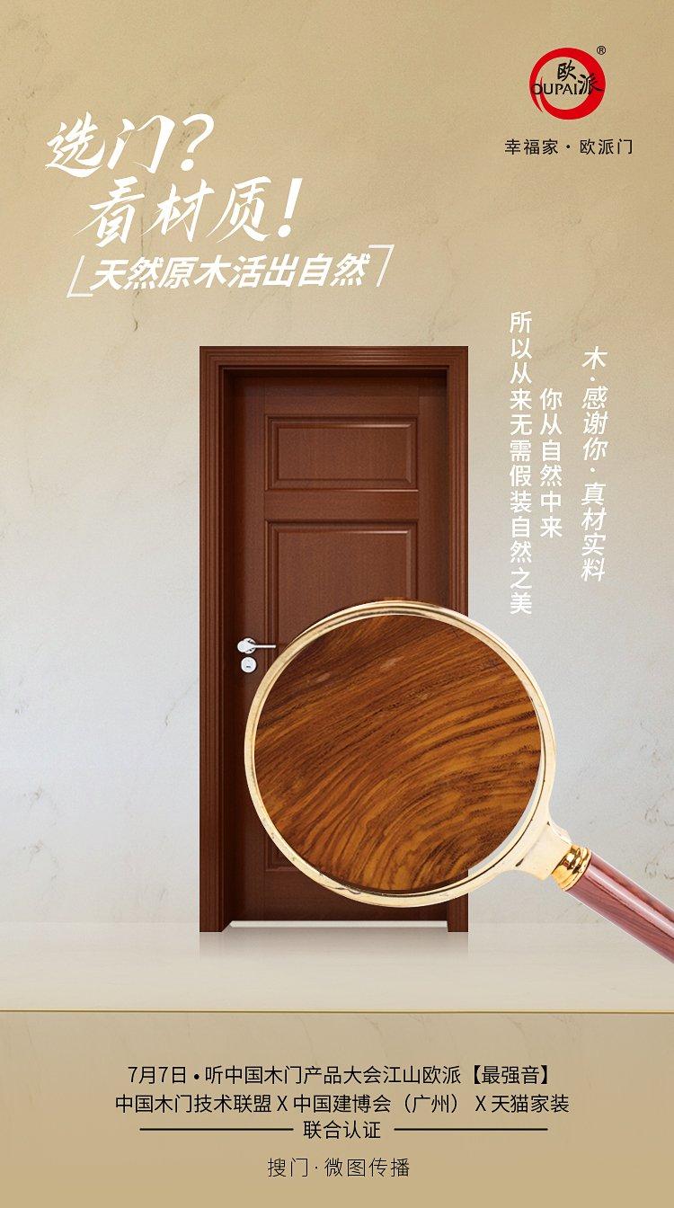 幸福家·欧派门图片 环保木门产品图片