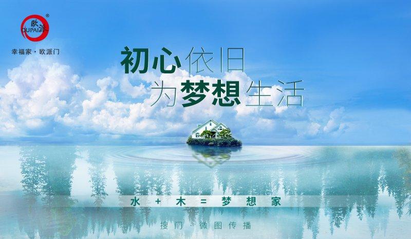 江山欧派主题图.jpg
