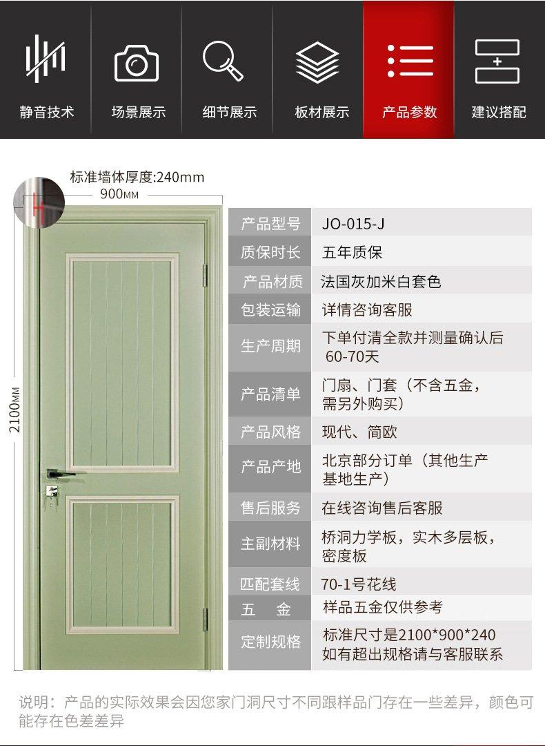TATA木门 油漆定制木门 室内静音门 法国灰加米白套色JO-015-J