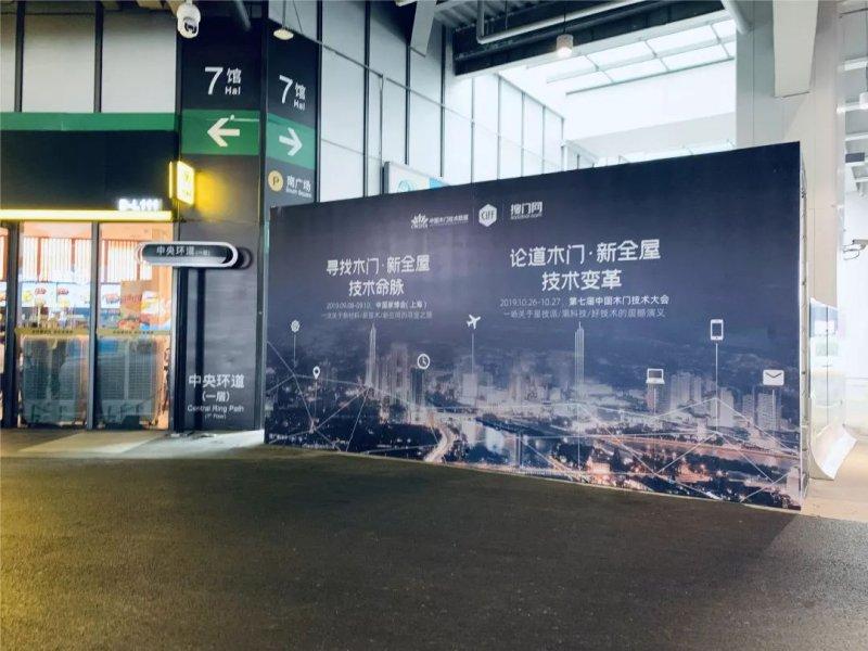 中国家博会上的这些木门前沿技术 将为我们带来什么?