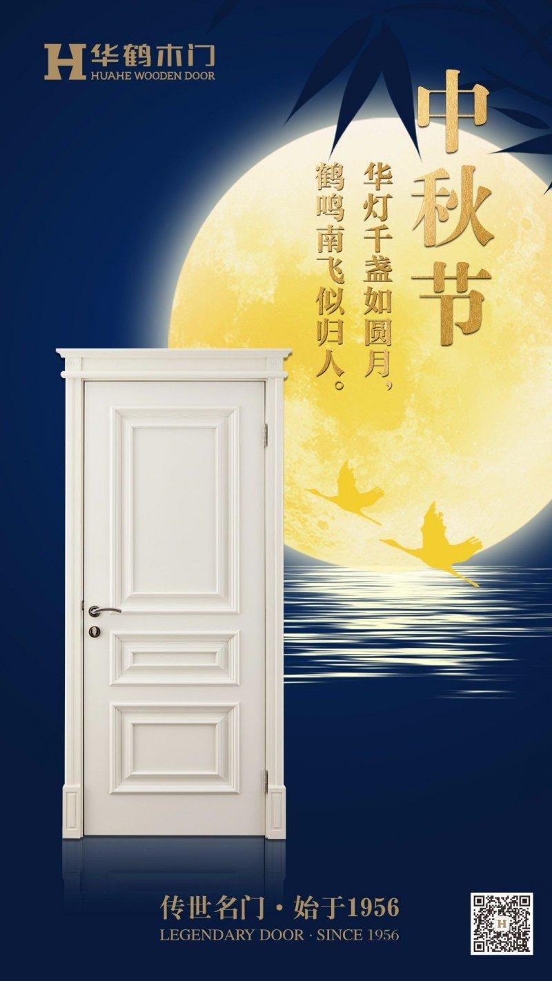 华鹤木门图片 现代风格木门装修效果图