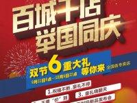 "BLM百利玛 | 70华诞 ""放价""同庆,钜惠燃爆全城!"