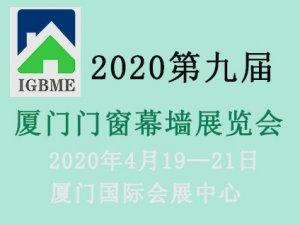2020第九届中国(厦门)国际门窗幕墙展览会