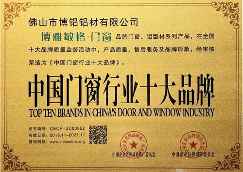 中國門窗行業十大品牌