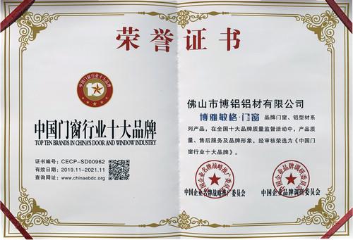 中國門窗行業十大品牌證書
