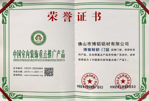 中國室內裝飾重點推廣產品證書