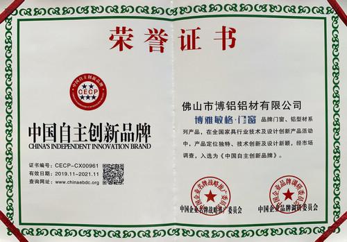 中國自主創新品牌證書