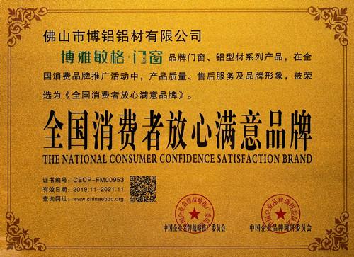 中國消費者放心滿意品牌