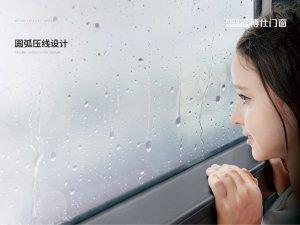 博仕门窗窗户结构细节图展示