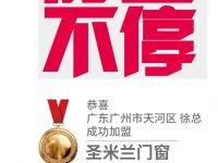 圣米兰门窗怎么样 恭喜广东广州市天河区徐总成功加盟圣米兰门窗