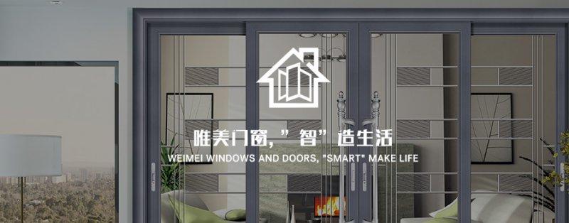 唯美宅配門窗質量如何 濟南新世界陽光花園唯美宅配門窗報價表|產品評測