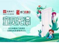 3D无漆木门怎么样 山东济南市商河县李总成功加盟3D无漆木门