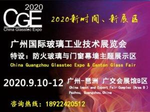 @玻璃同仁们 2020广州国际玻璃展9月10-12日约见