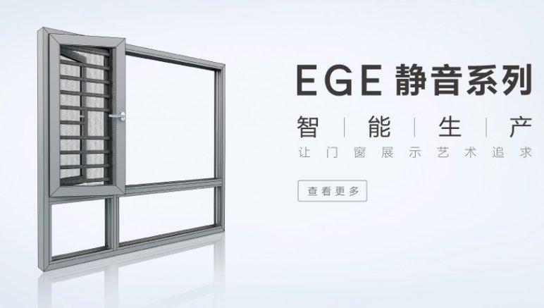 中国高档门窗-十大系统门窗品牌排行榜之一 E格系统门窗怎么样 加盟评测