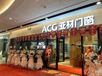 亚材门窗广州居然之家店盛大开业