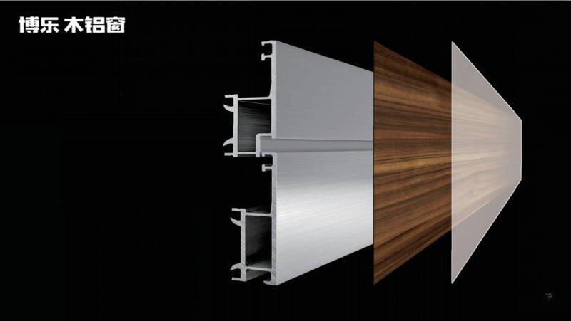 博樂木鋁窗  鋁包木門窗效果圖