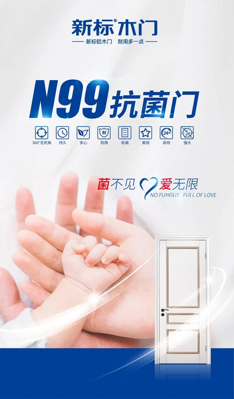 新�碎T窗N99抗菌�T,打造一扇健康耐用的�T