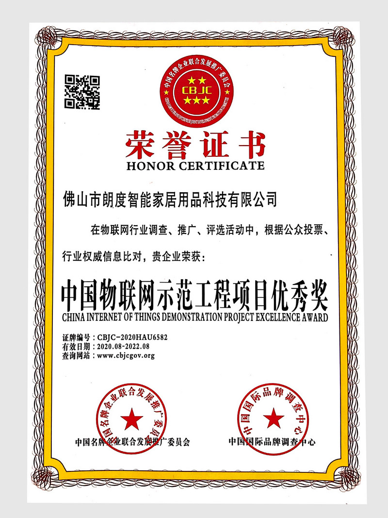 中国物联网示范工程项目优秀奖