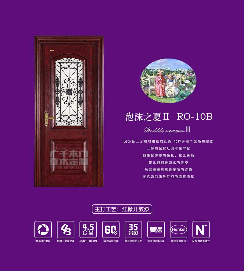 广千木门洛可可系列_18