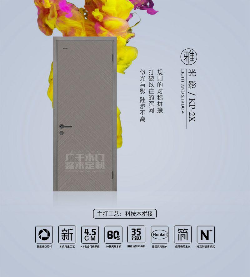 广千木门轻木系列_3