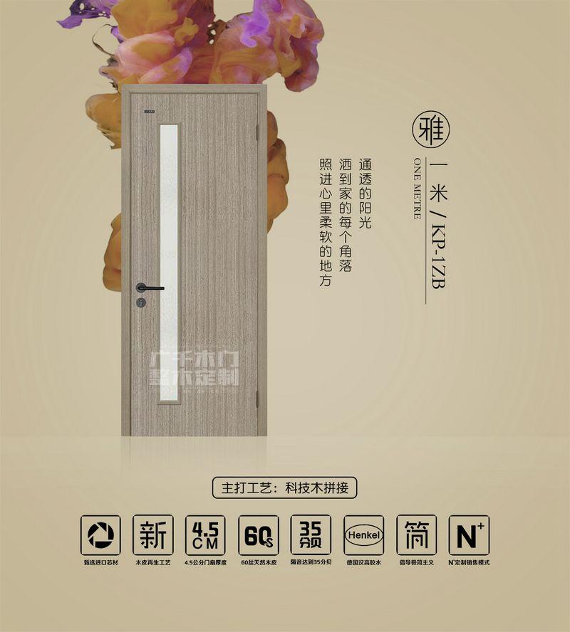 广千木门轻木系列_2