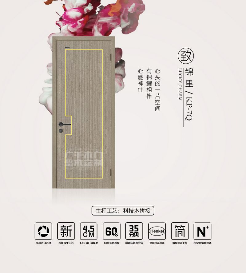 广千木门轻木系列_12