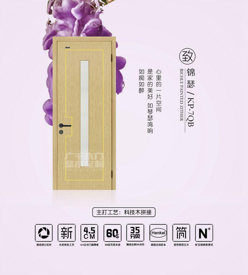 广千木门轻木系列_13