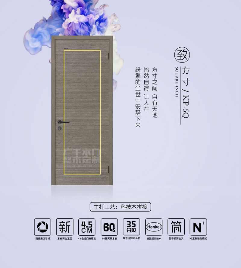 广千木门轻木系列_10