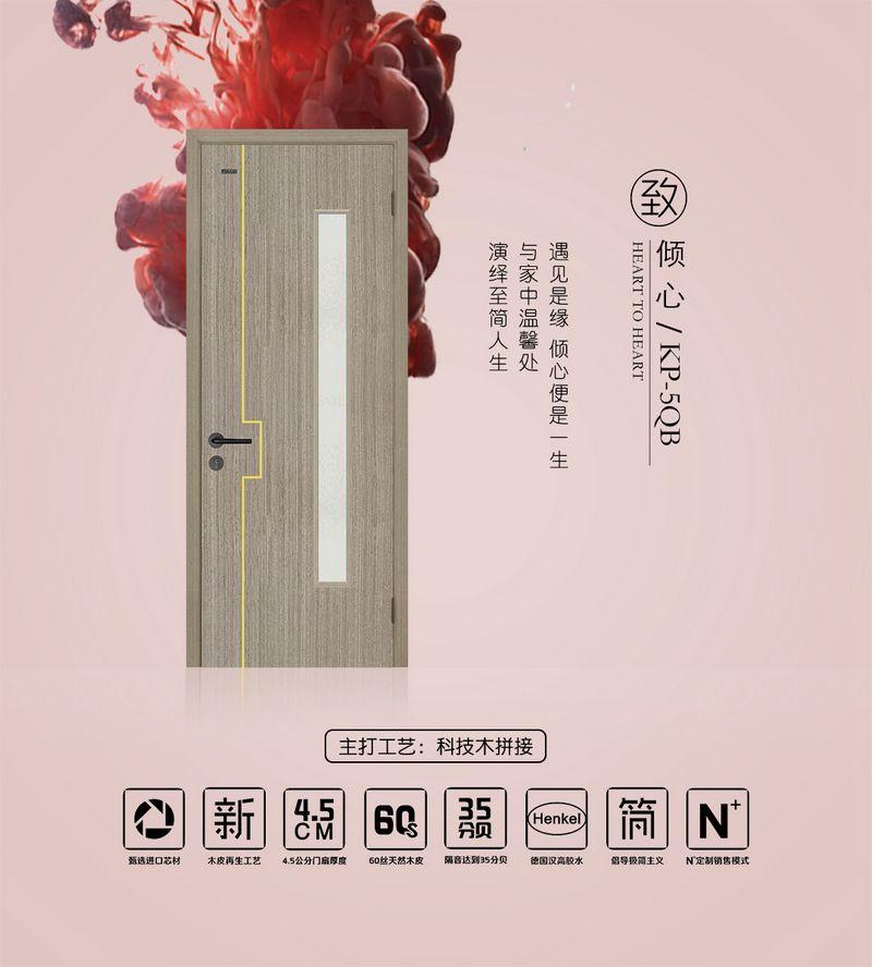 广千木门轻木系列_9