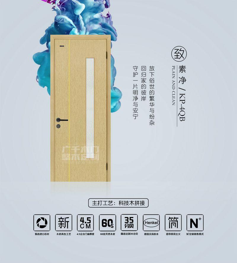 广千木门轻木系列_7