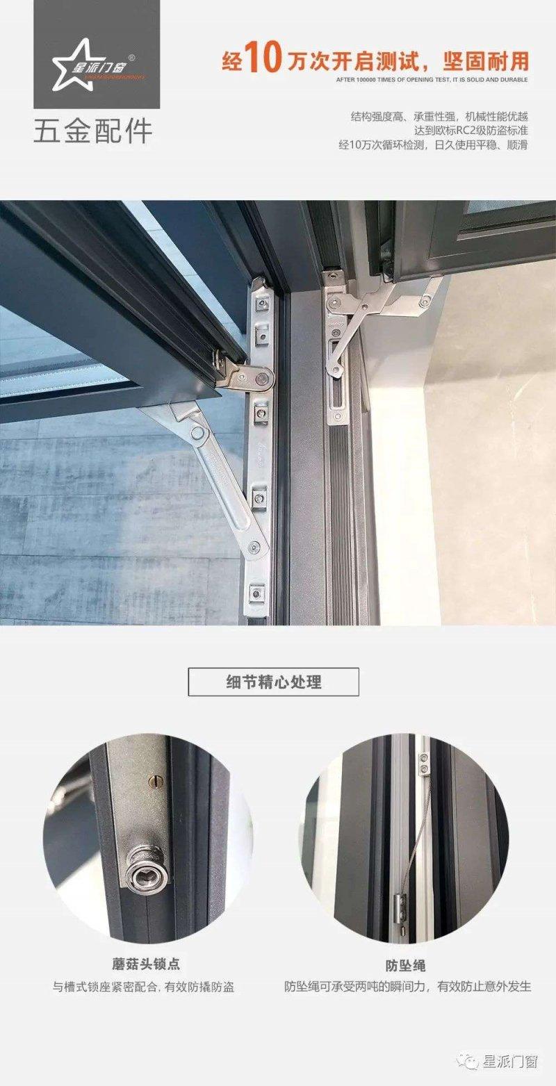 星派星辉109系列断桥平开窗 满足用户个性化需求